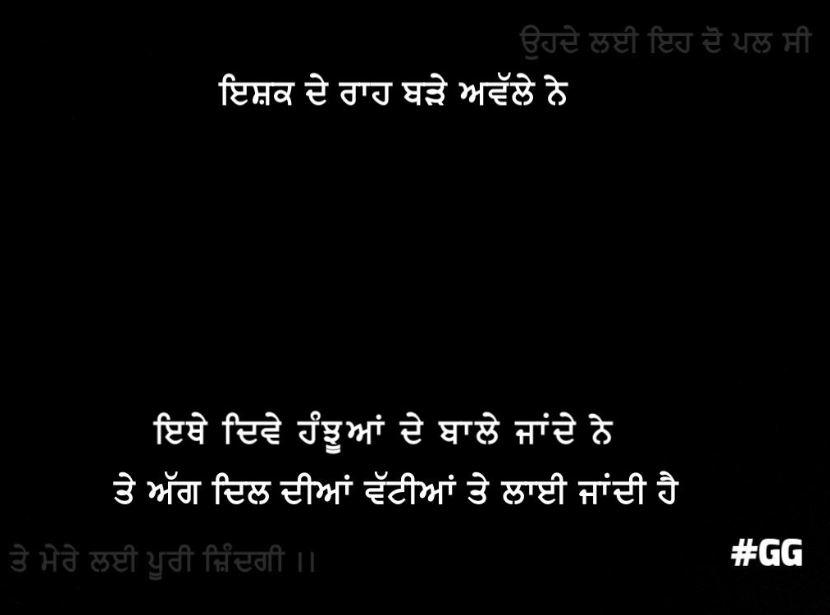very very sad shayari, tutte dil di shayari punjabi