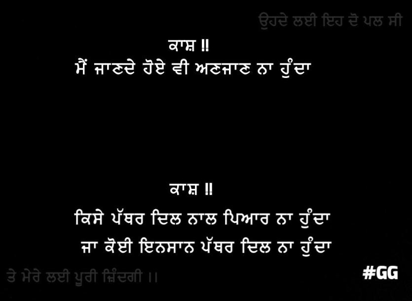 Very sad punjabi shayari in gurumukhi