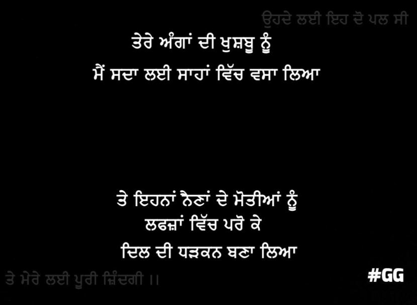 Sacha pyar | Tere angaan di khushbu nu main sadaa lai sahaan vich vsaa lyaa te ehna naina de motiyaan nu lafzaan vich pro k dil di dhadkan bna lya