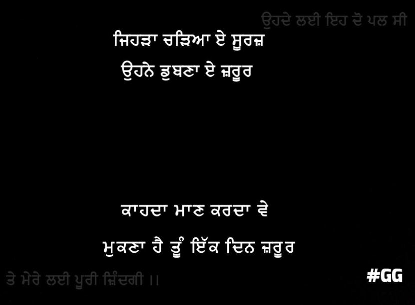 True Life Shayari Punjabi | Jehra chadyaa e suraj uhne dubna e jaroor kahda maan karda ve mukna hai tu ek din jaroor