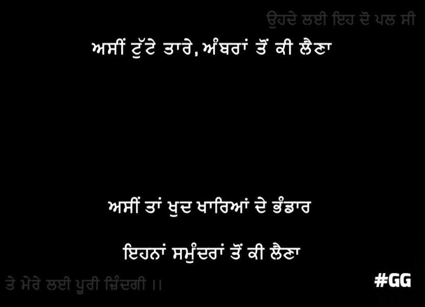sad shayari | Asin tutte taare, ambraan ton ki lainaa asin tan khud kharyaan de bhandaar ehna samundraan ton ki laina
