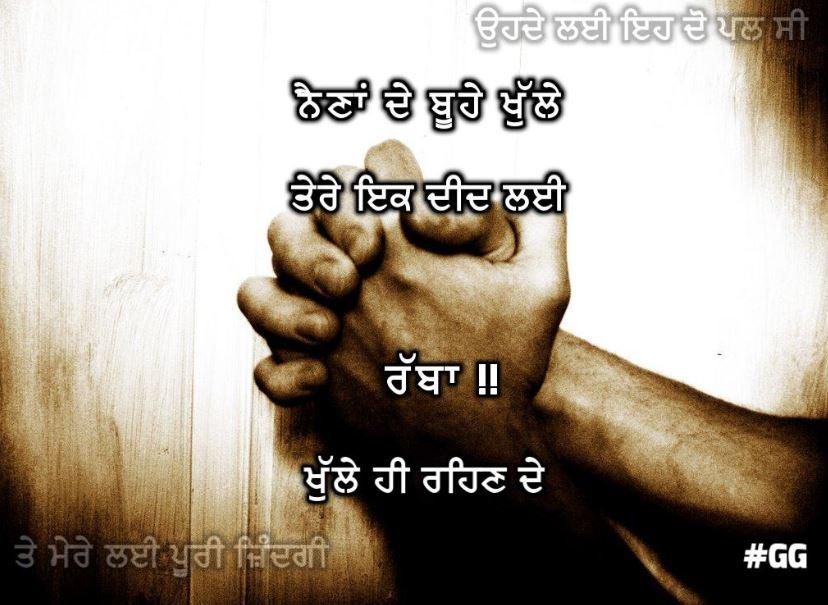 request Punjabi Shayari | Naina de boohe khule tere ek deed lai RABBAA !! khule hi rehn de