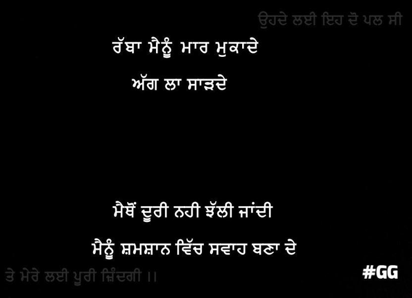 Maut shayari | Rabba mainu maar mukaade Aag la saarde maithon doori nahi jhali jandi mainu shamshaan vich swah bna de