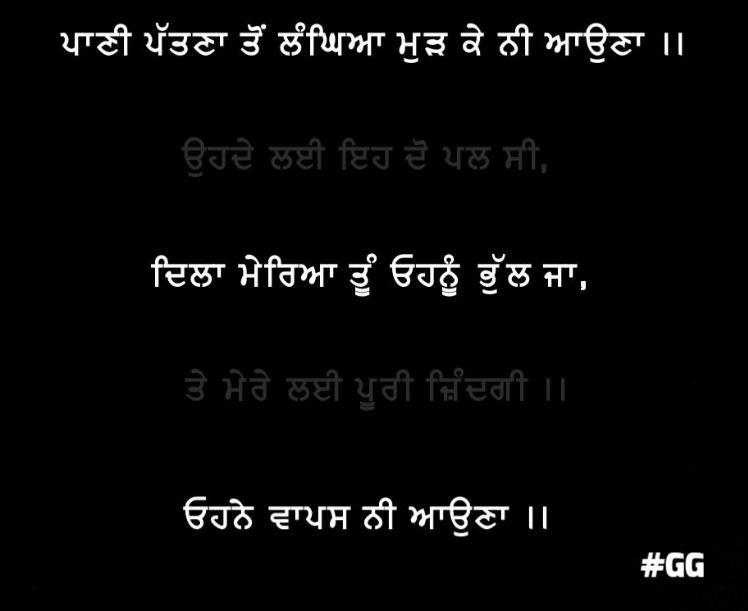 very sad shayri punjab, pani patno langhyaa mudh k nahi auna dila meriyaa tu ohnu bhul ja ohne vapis nahi auna
