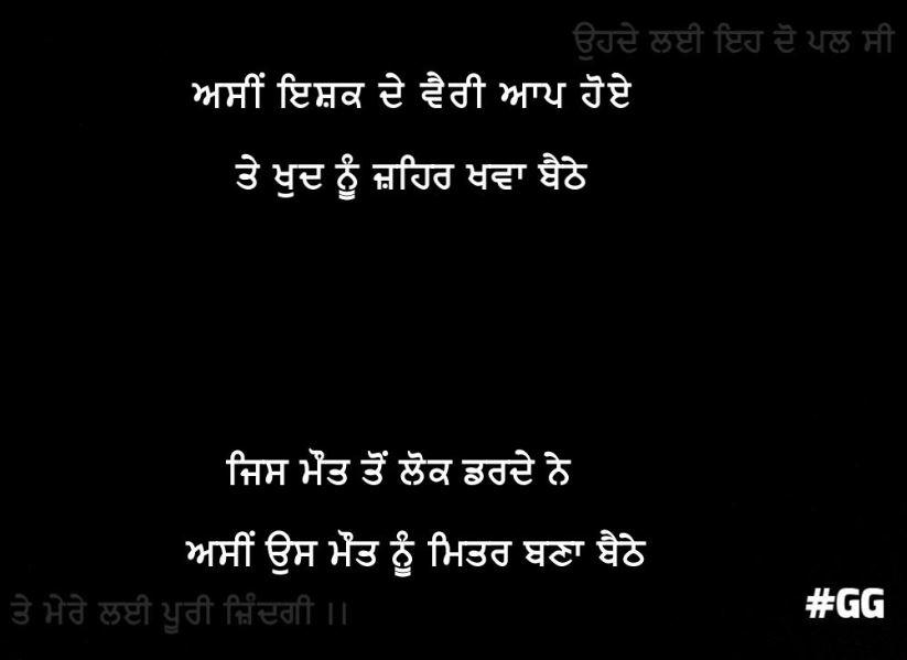 Gurmukhi shayari on maut | asin ishq de vairi aap hoe te khud nu jehar ka baithe jis maut kolon lok darde ne asin us maut nu mitr bna baithe
