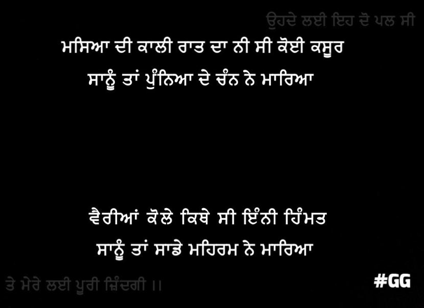 life and pain shayari | masyaa di kali raat da ni c koi kasoor sanu tan punyaa de chan ne maaryaa vairyiaan kole kithe c inni himant sanu tan sade mehram ne mariyaa