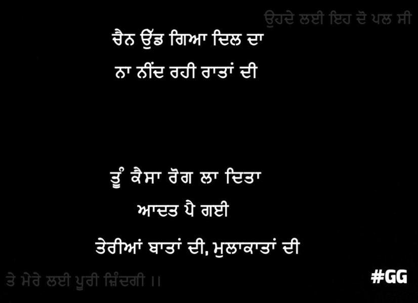 Love shayari gurmukhi | chen udh gya dil da naa neend rahi raatan di tu kaisa rog la dita aadat pe gai teriyaan yaadan di, mulakaatan di