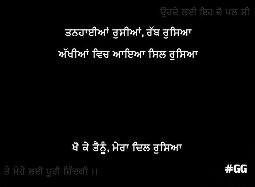 Very sad  shayari | Rab rusyaa tanhaiyaa rusiyaan aakhyaan vich aayia sil rusyaa kho k tainu, mera dil rusyaa