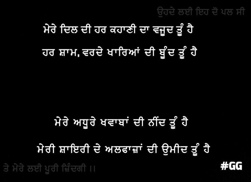 TRUE LOVE | Mere dil di har kahani da vazood tu hai har shaam varde khaareyaan di boond tu hai mere adhoore khawaban di neend tu hai meri shayari de alfazan di umeed tu hai