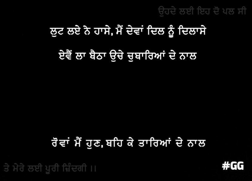 Heart Broken Punjabi shayari | Lutt laye ne haase, me dewan dil nu dilase eve laa baitha uche chubaryaan de naal rowan me hun, beh k taryiaan de naal