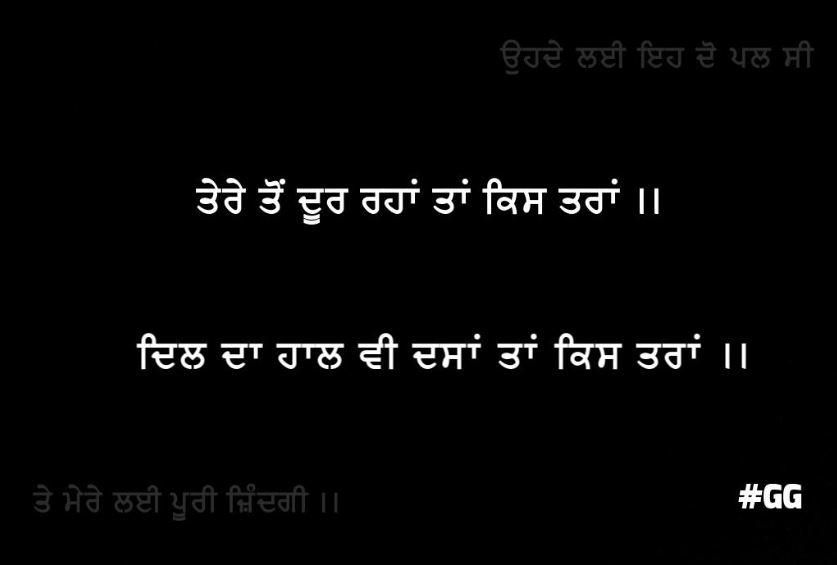 Love Punjabi Shayari | tere ton door raha tan kis tarah dil da haal v dasan tan kis tarah