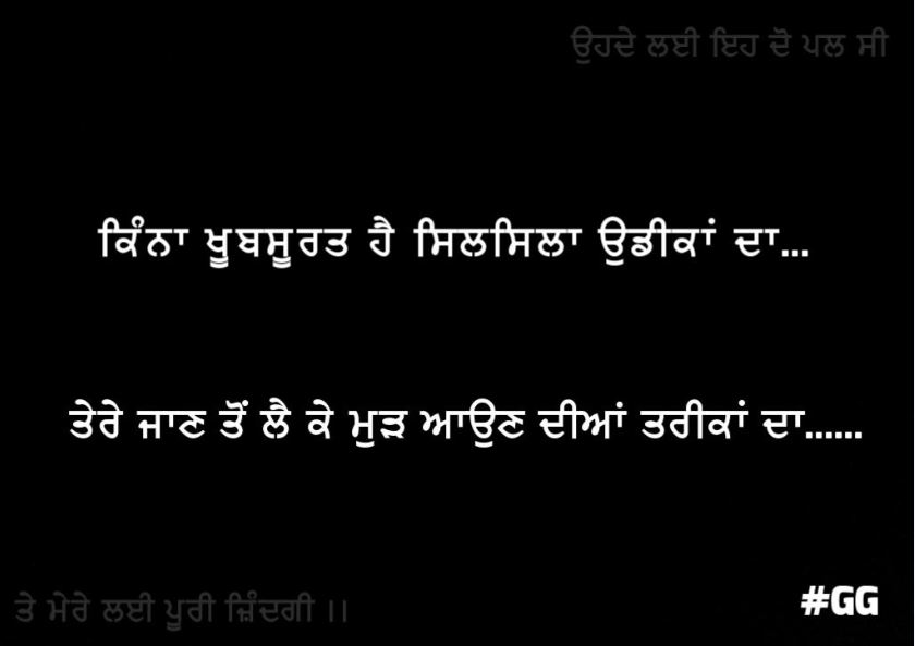 sacha pyar shayari | kinna khoobsurat hai silsila udheekan da tere jaan ton lai k mudh aun diyaan tareekan da