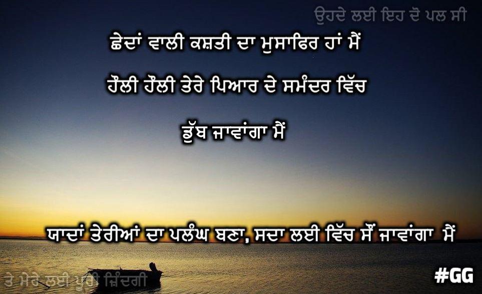 Love from heart punjabi shayari || Chhedan wali kashti da musafir han main hauli hauli tere pyaar de samandar vich dub jawanga main teriyaan yadan di plangh vich, sda lai sau jawanga main