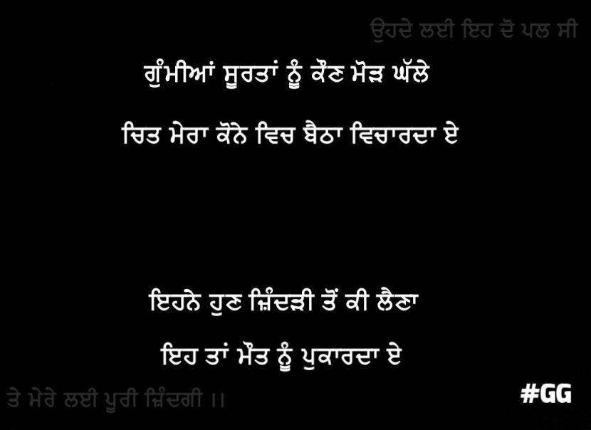 death shayari maut punjabi || Gummiyaan soortaan nu kaun modh ghalle chit mera kone vich baitha vichaarda e ehne hun zindri ton ki laina eh taan maut nu pukaarda e