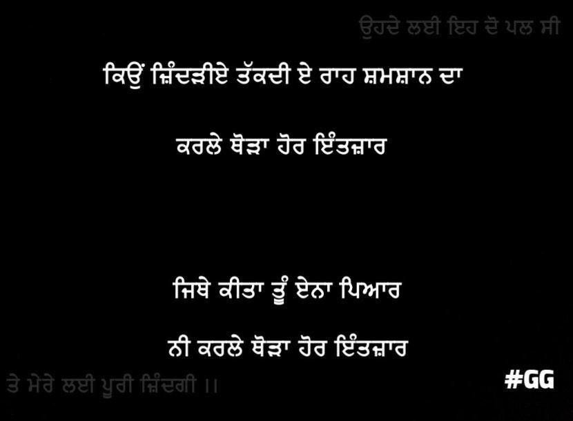 waiting for love 2 lines punjabi shayari image || Kyu zindariye takdi e raah shamshaan da karle thoda hor intezaar jithe kita tu inna pyaar ni karle thoda hor intezaar