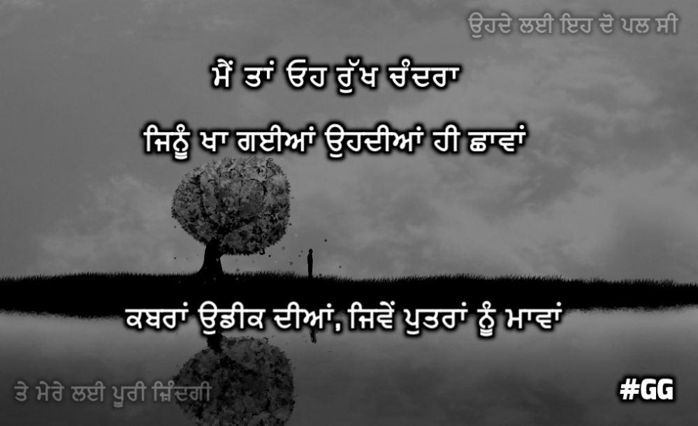 sad shayari of shiv || main taan oh rukh chandraa, jihnu khaa gayiaan ohdiyaan hi chhawan kabraan udeek diyaan jiwe putraan nu mawaan