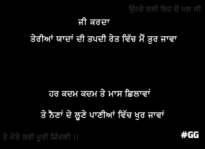 Dard bhare shabad | G Karda teriyaan yaada di tapdi ret vich tur jawan har kadam kadam vich maas chhilawan te naina de loone piniyaan vich khur jawan
