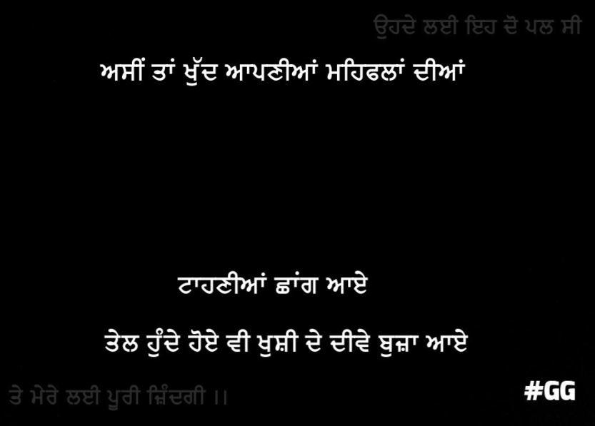 self destroyer shayari | Asin tan khud aapniyaan mehflan diyaan tahniyaan chhang aaye tel unde hoye v khushi te diwe bujaa aye