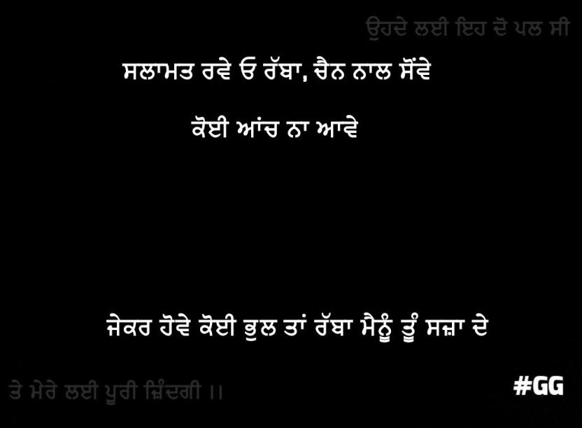Getting Pain for Love from god | Punjabi Shayari SALAMAT