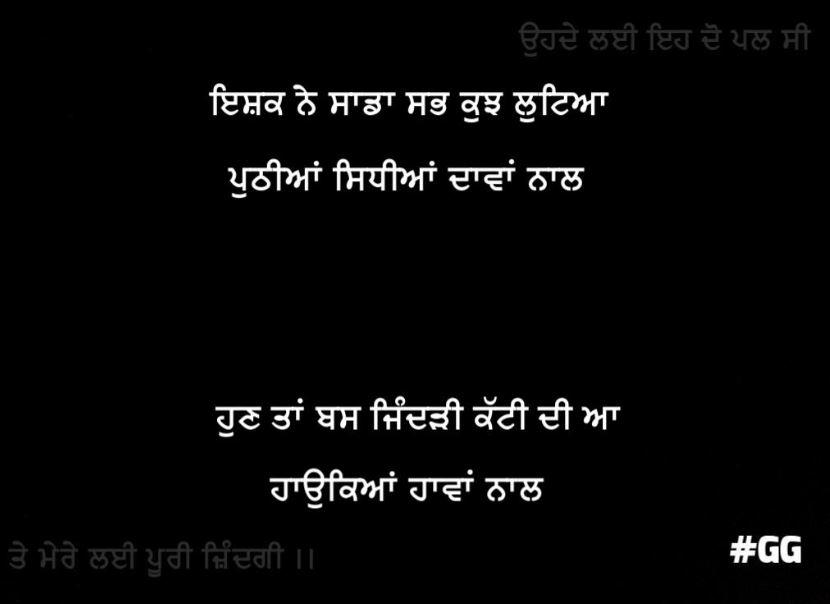 sad broken heart shayari || ishq ne saada sab kujh luttiyaa putthiyan sidhiyaan dawaan naal hun taan bas jindri kati di aaa haukiyaan haawan naal