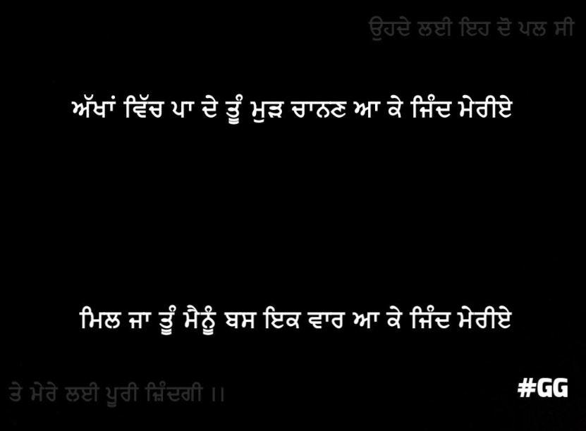 Asking for come shayari punjabi || Aakhan vich pa de tu mudh chanan aa k jind meriye mil ja tu mainu bas ek vaar aa k jind meriye