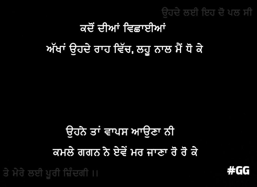 ro ro k shayari || kdon diyyaan vichhaiyaan aakhan uhde raah vich, lahoo naal main dho k uhne taan vapis aunaa ni  kamle #gagan ne mar jana eve ro ro k