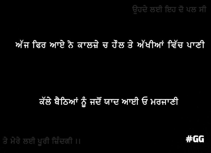 Yaad Purani Punjabi Shayari || Ajh phir aaye ne kalje ch haul te akhiyaan vich pani kale baithiyaan nu jadon yaad aayi o marzaani