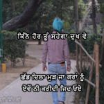 Leave It Punjabi shayari || CHHAD DILA