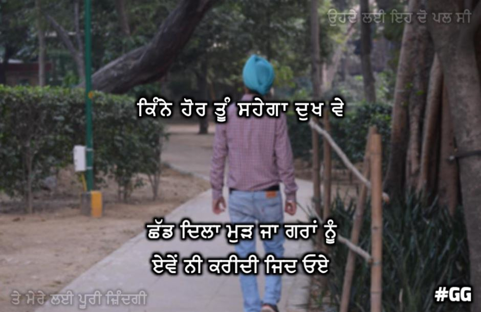 leave it man 2 lines sad punjabi shayari || Kinne hor tu sahega dukh ve chhad dila mudh ja graah nu eve nahi kari di jid oye