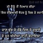 SO Sad heart broken punjabi shayari || THOHAR