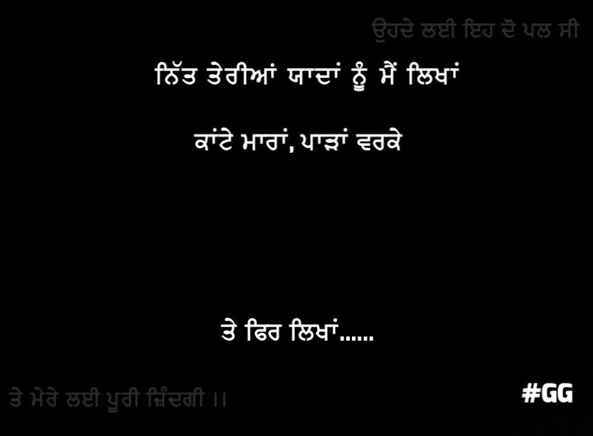 2 lines sad shayari punjbai || Nit teriyaan yaadan nu main likhan kaante maaran, paarran varke te fir likhaan .....