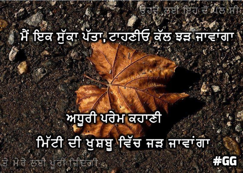 Me ik suka pata tahniyo kal jhad jawanga adhoori prem kahani mitti di khushboo vich jadh jawanga