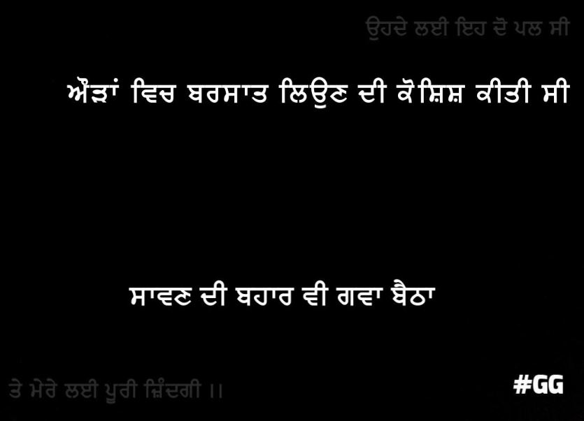 Audhaan vich barsaat leon di koshish kiti c  sawan di bahaar v gwa baitha