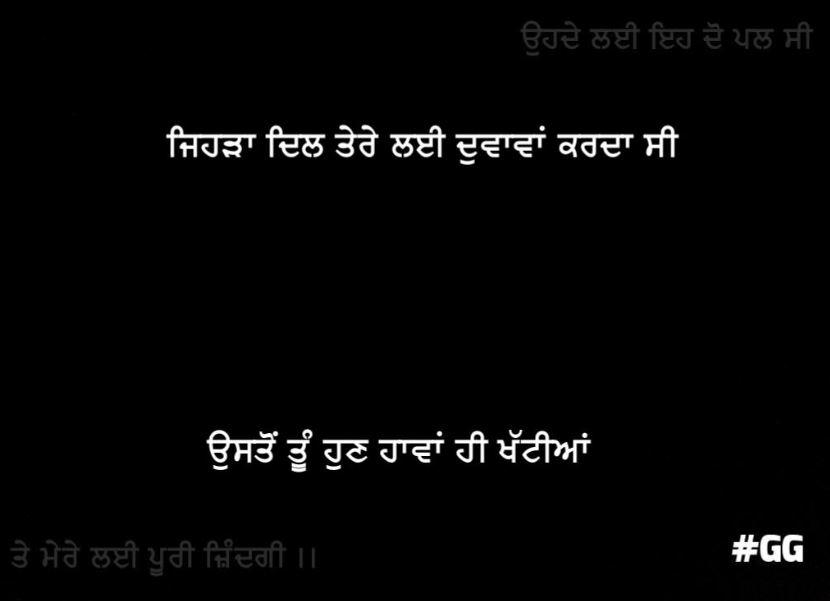 2 lines saddest shayari on heart || Jehra dil tere layi kade duwawaan karda c uston tu hun hawan hi khattiyaan