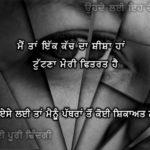 I'm a MIrror Shayari Punjabi || KACH DA SHEESHA