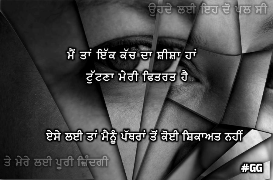I am a mirror punjabi shayari || main tan ik kach da sheesha han  tuttna meri fitrat hai ese lai tan mainu pathraan ton koi shikayat ni