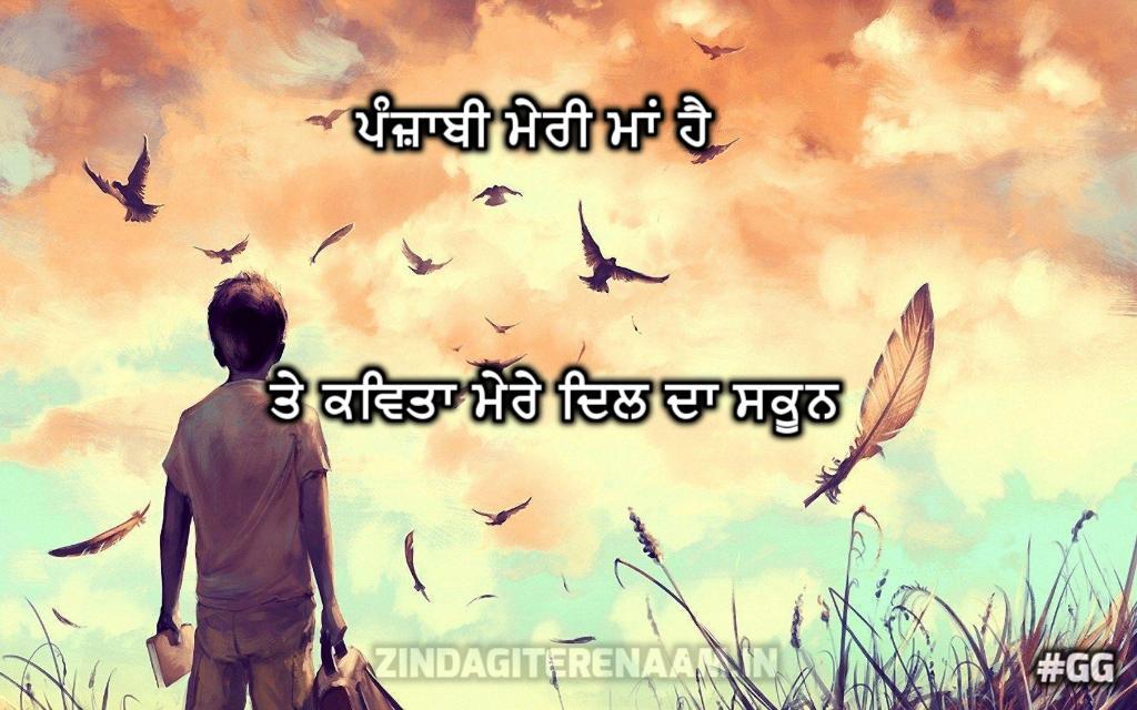 punjabi kavita,  punjabi poetry | Punjabi meri maa hai te kavita mere dil da skoon