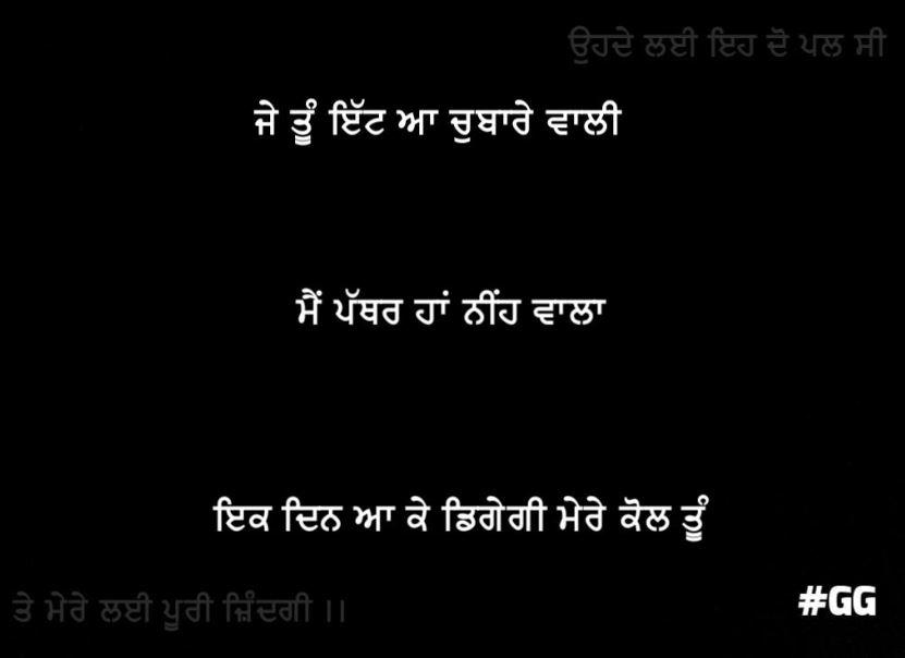 Attitude ghaint shayari in punjabi || Je tu it aa chubaare wali main pathar haan neeh wala ek din aa k diggegi mere kol tu