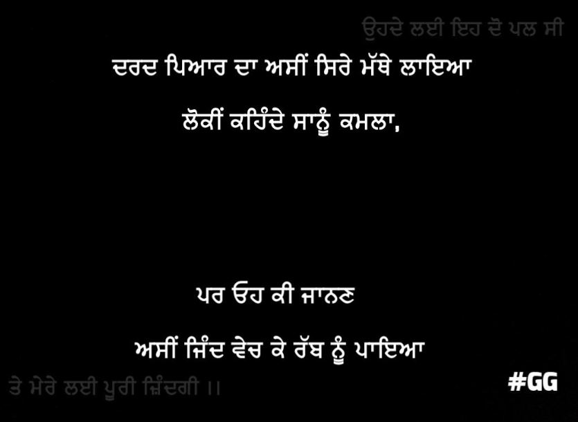 Sachi pyar in 2 lines hindi shayari || Dard pyaar da asin sire mathe layiaa loki kehnde saanu kmla pr oh ki janan asin jind vech k rabb nu payiaa