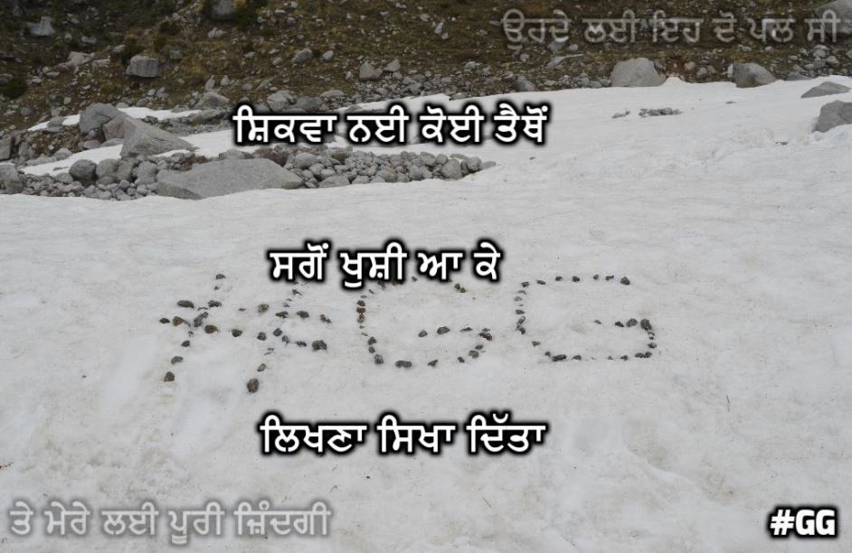 Shikwa nai koi taithon sagon khushi aa ke likhna sikha dita