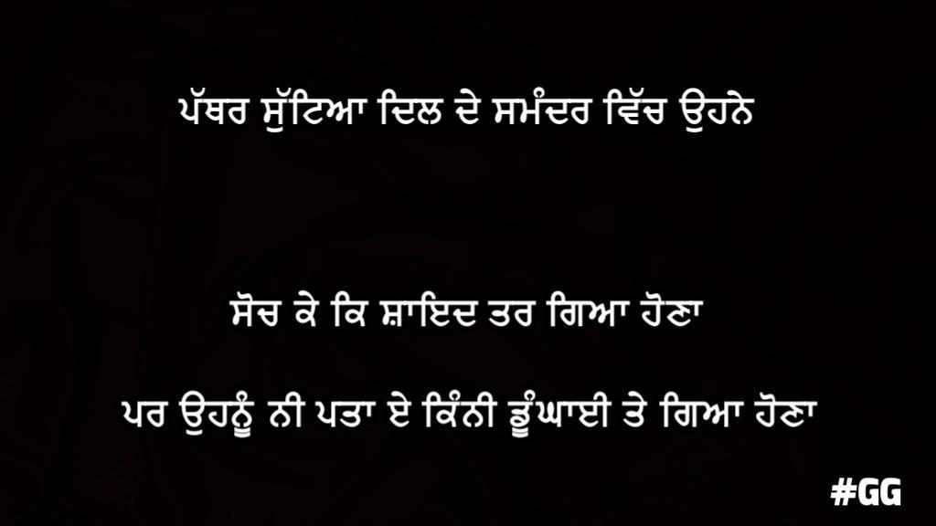 Pathar sutteya dil de samandar vich ohne soch ke k shayed tar gya hona pr ohnu ni pata e kinni dhungai te gya hona