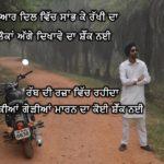 DIL CH SANBH K RAKHI DA