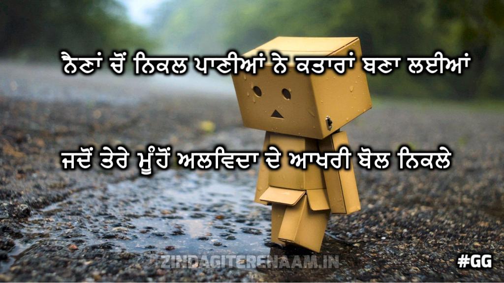 Alvida punjabi shayari   Naina chon nikal paaniyaan ne kataaran bna layiyaan jadon tere muhon alvida de aakhri bol nikle