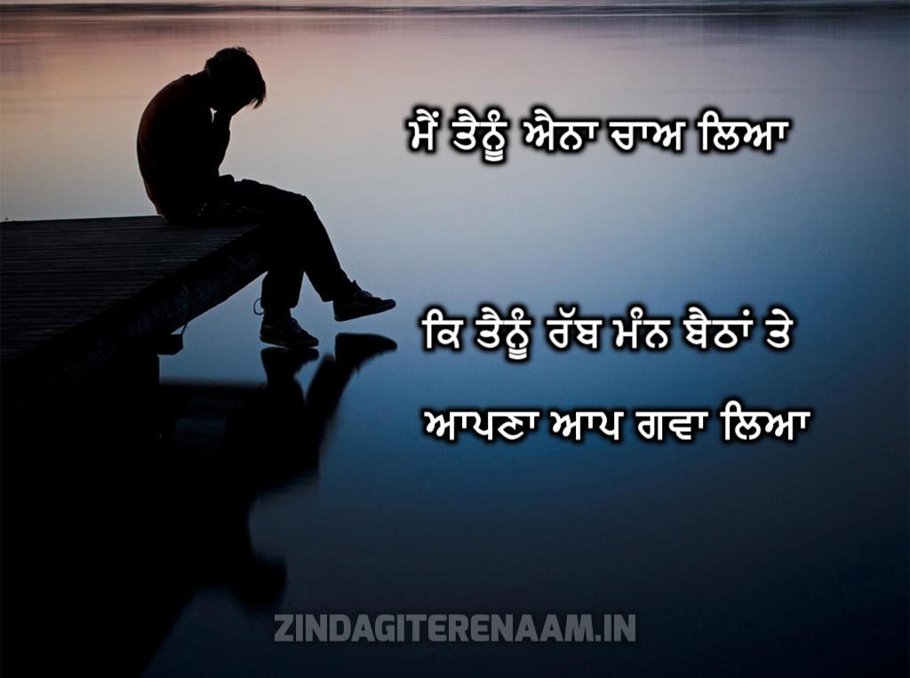 dard punjabi shayari | Me tainu aina chaa liya ke tainu rabb mann baitha te apna aap gwa liya