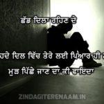 CHHAD DILA   BHUL JA SHAYARI
