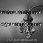DIL TODH DEWE | Sachi Shayari