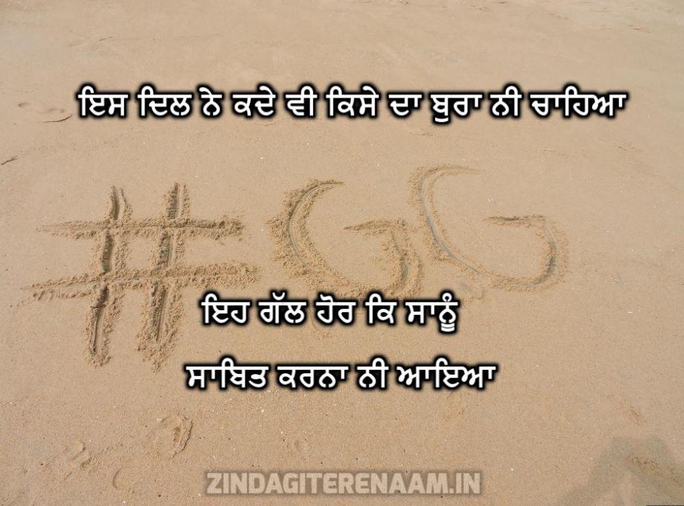 Punjabi shayari | Is dil ne kade v kise da bura ni chaheya eh gal hor k sanu sabit karna ni aayea