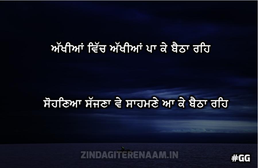 pyar bhariyaan do gallan | Akhiyaan vich Akhiyaan paa k baitha reh sohneyaa sajjna ve sahmane aa k baitha reh