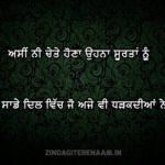 ASI NI CHETE HAUNA | Sad Shayari