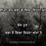 BAS HUN BADA RO LIYA | Move On Punjabi Shayari